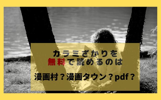 カラミざかり 日本語